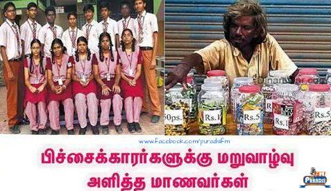 Beggar no more